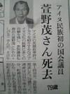 Kayano_shi